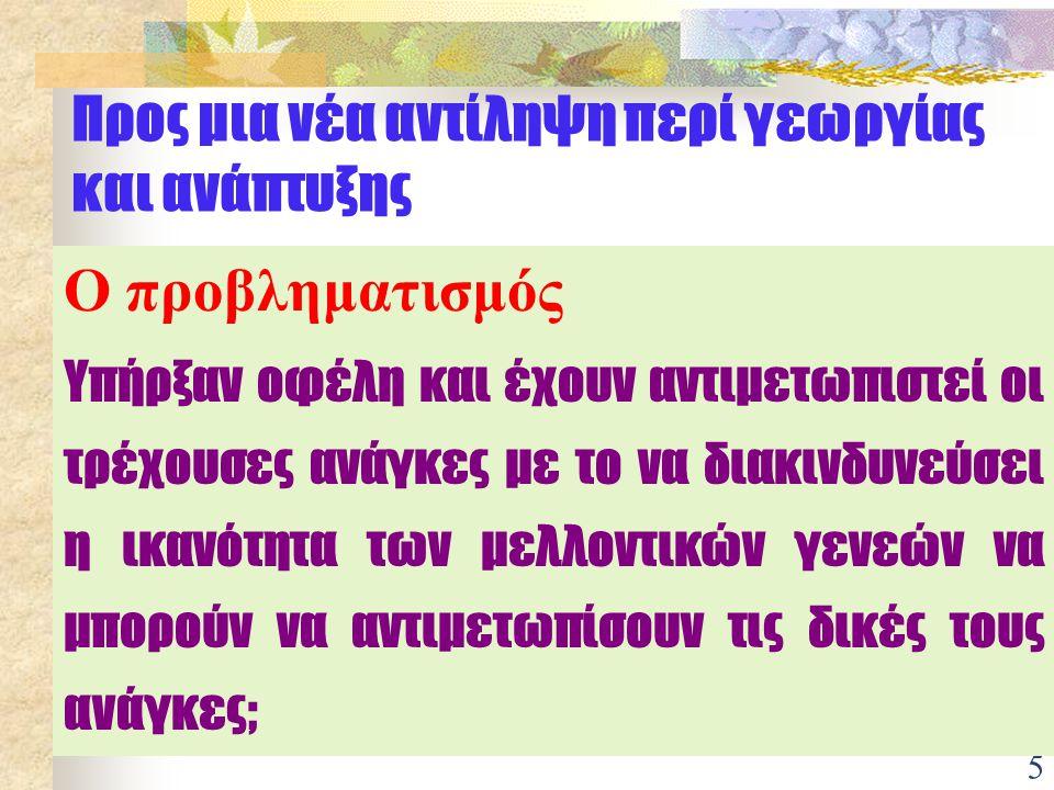 16 Κονστρουκτιβιστική θεώρηση Υποκειμενικό σύστημα απόψεων, πεποιθήσεων, θεωριών και πρακτικών (=πραγματικότητα) Στρατηγική ορθολογικότητα Επικοινωνιακή ορθολογικότητα Θετικισμός/ρεαλισμός Η κυριαρχούσα θέση της συμβατικής επιστήμης (=κοινωνικά δομημένη πραγματικότητα) Εργαλειακή ορθολογικότητα