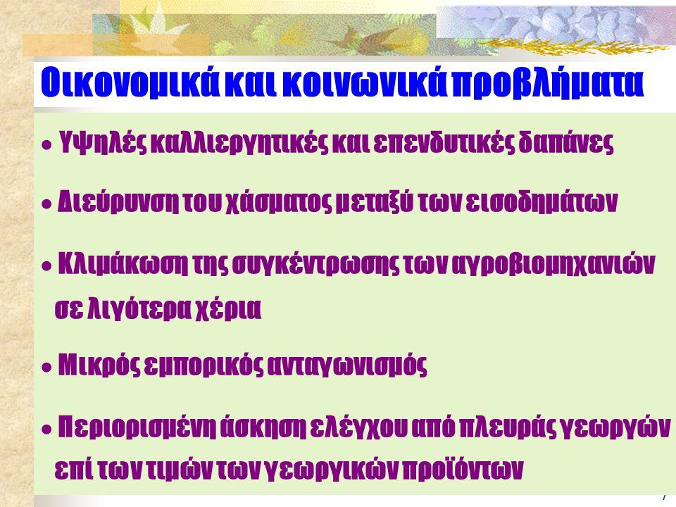 18 Πολιτικές δράσης  Προσαρμογές στην αγροτική, την περιβαλλοντική και τη μακροοικονομική πολιτική, σε εθνικό και διεθνές επίπεδο  Ολιστική προσέγγιση  Συνεργασία και συντονισμός των δραστηριοτήτων όλων των εμπλεκόμενων φορέων  Ενθάρρυνση της συλλογικής δράσης των γεωργών  Ενίσχυση και δημιουργία κοινωνικών και οικονομικών οργανισμών