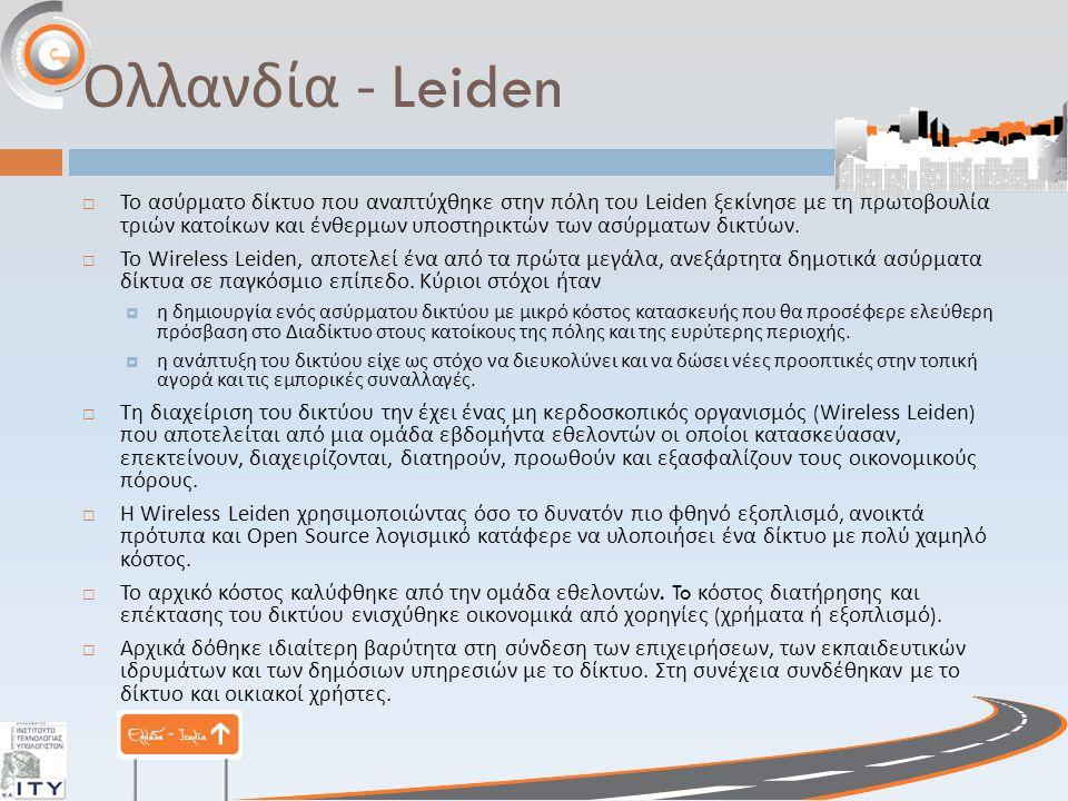 Ολλανδία - Leiden  Το ασύρματο δίκτυο που αναπτύχθηκε στην πόλη του Leiden ξεκίνησε με τη πρωτοβουλία τριών κατοίκων και ένθερμων υποστηρικτών των ασύρματων δικτύων.