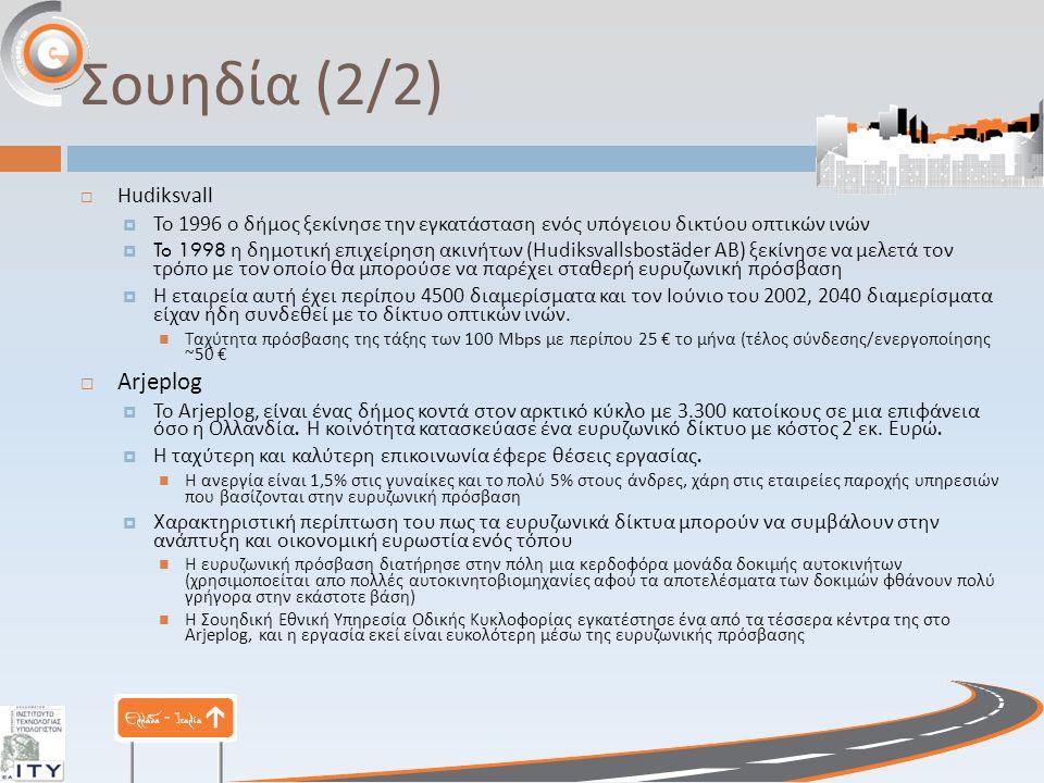  Hudiksvall  Το 1996 ο δήμος ξεκίνησε την εγκατάσταση ενός υπόγειου δικτύου οπτικών ινών  To 1998 η δημοτική επιχείρηση ακινήτων (Hudiksvallsbostäder AB) ξεκίνησε να μελετά τον τρόπο με τον οποίο θα μπορούσε να παρέχει σταθερή ευρυζωνική πρόσβαση  Η εταιρεία αυτή έχει περίπου 4500 διαμερίσματα και τον Ιούνιο του 2002, 2040 διαμερίσματα είχαν ήδη συνδεθεί με το δίκτυο οπτικών ινών.