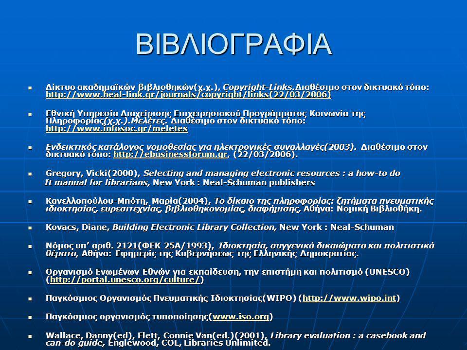 ΒΙΒΛΙΟΓΡΑΦΙΑ Δίκτυο ακαδημαϊκών βιβλιοθηκών(χ.χ.), Copyright-Links.Διαθέσιμο στον δικτυακό τόπο: http://www.heal-link.gr/journals/copyright/links(22/0