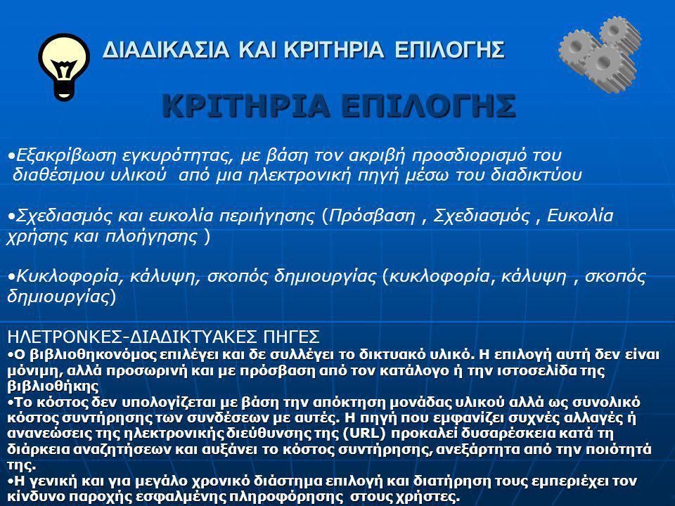 ΠΝΕΥΜΑΤΙΚΑ ΔΙΚΑΙΩΜΑΤΑ ΚΑΙ ΑΔΕΙΕΣ ΧΡΗΣΗΣ Η ΕΝΝΟΙΑ ΤΗΣ ΠΝΕΥΜΑΤΙΚΗΣ ΙΔΙΟΚΤΗΣΙΑΣ (COPYRIGHT) ΟΡΙΖΕΤΑΙ ΩΣ ΤΟ ΑΠΟΚΛΕΙΣΤΙΚΟ ΚΑΙ ΝΟΜΙΜΟ ΔΙΚΑΙΩΜΑ ΑΝΑΠΑΡΑΓΩΓΗΣ, ΔΙΑΝΟΜΗΣ ΚΑΙ ΕΚΤΕΛΕΣΗΣ ΕΝΟΣ ΜΟΥΣΙΚΟΥ, ΛΟΓΟΤΕΧΝΙΚΟΥ, ΘΕΑΤΡΙΚΟΥ Η ΚΑΛΛΙΤΕΧΝΙΚΟΥ ΕΡΓΟΥ, ΠΟΥ ΠΡΟΣΔΙΟΡΙΖΕΤΑΙ ΜΕ ΤΗ ΜΟΡΦΗ ΝΟΜΙΚΩΝ ΚΑΝΟΝΩΝ, ΟΙ ΟΠΟΙΟΙ ΠΡΟΣΤΑΤΕΥΟΥΝ ΤΟ ΔΗΜΙΟΥΡΓΟ ΑΠΟ ΑΝΑΡΜΟΔΙΕΣ ΧΡΗΣΕΙΣ ΤΟΥ ΕΡΓΟΥ ΤΟΥ