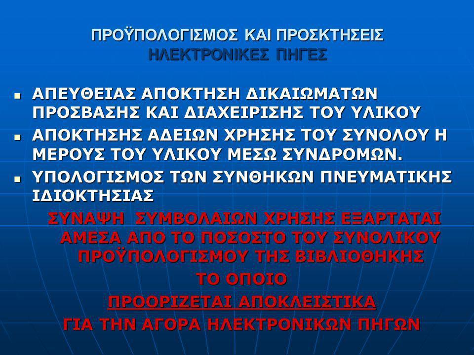 ΠΡΟΫΠΟΛΟΓΙΣΜΟΣ ΚΑΙ ΠΡΟΣΚΤΗΣΕΙΣ ΤΙΜΟΛΟΓΗΣΗ ΗΛΕΚΤΡΟΝΙΚΩΝ ΠΗΓΩΝ ΣΕ ΠΕΡΙΠΤΩΣΕΙΣ ΠΟΥ Η ΒΙΒΛΙΟΘΗΚΗ ΔΙΑΘΕΤΕΙ ΤΗΝ ΕΝΤΥΠΗ ΕΚΔΟΣΗ ΤΟΥ ΠΡΟΪΟΝΤΟΣ ΔΕΝ ΕΠΙΒΑΛΛΕΤΑΙ ΠΡΟΣΘΕΤΗ ΧΡΕΩΣΗ ΓΙΑ ΤΗΝ ΠΡΟΣΒΑΣΗ ΣΤΗΝ ΗΛΕΚΤΡΟΝΙΚΗ ΕΚΔΟΣΗ ΣΕ ΠΕΡΙΠΤΩΣΕΙΣ ΠΟΥ Η ΒΙΒΛΙΟΘΗΚΗ ΔΙΑΘΕΤΕΙ ΤΗΝ ΕΝΤΥΠΗ ΕΚΔΟΣΗ ΤΟΥ ΠΡΟΪΟΝΤΟΣ ΔΕΝ ΕΠΙΒΑΛΛΕΤΑΙ ΠΡΟΣΘΕΤΗ ΧΡΕΩΣΗ ΓΙΑ ΤΗΝ ΠΡΟΣΒΑΣΗ ΣΤΗΝ ΗΛΕΚΤΡΟΝΙΚΗ ΕΚΔΟΣΗ ΣΕ ΠΕΡΙΠΤΩΣΕΙΣ ΠΟΥ Η ΒΙΒΛΙΟΘΗΚΗ ΕΧΕΙ ΑΠΟΚΤΗΣΕΙ ΕΝΤΥΠΗ ΕΚΔΟΣΗ ΠΡΟΪΟΝΤΟΣ ΚΑΙ ΑΜΕΣΩΣ ΜΕΤΑ ΚΑΙ ΤΗΝ ΗΛΕΚΤΡΟΝΙΚΗ ΕΚΔΟΣΗ ΕΠΙΒΑΛΛΕΤΑΙ ΑΠΟ ΟΡΙΣΜΕΝΟΥΣ ΠΡΟΜΗΘΕΥΤΕΣ ΜΙΚΡΗ ΠΡΟΣΘΕΤΗ ΧΡΕΩΣΗ.