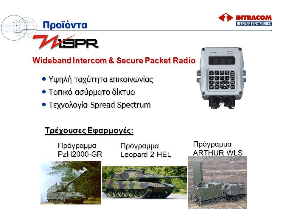 Wideband Intercom & Secure Packet Radio Υψηλή ταχύτητα επικοινωνίας Υψηλή ταχύτητα επικοινωνίας Τοπικό ασύρματο δίκτυο Τοπικό ασύρματο δίκτυο Τεχνολογία Spread Spectrum Τεχνολογία Spread Spectrum Πρόγραμμα PzH2000-GR Πρόγραμμα Leopard 2 HEL Πρόγραμμα ARTHUR WLS Τρέχουσες Εφαρμογές: Προϊόντα