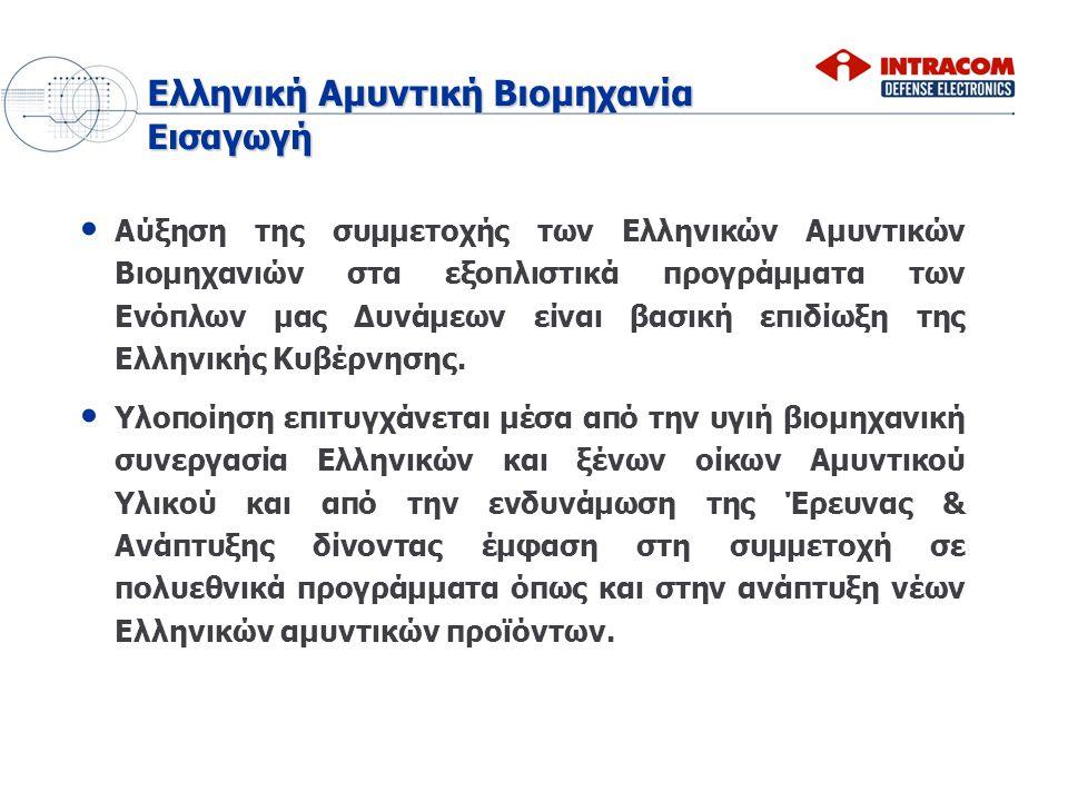 Αύξηση της συμμετοχής των Ελληνικών Αμυντικών Βιομηχανιών στα εξοπλιστικά προγράμματα των Ενόπλων μας Δυνάμεων είναι βασική επιδίωξη της Ελληνικής Κυβέρνησης.