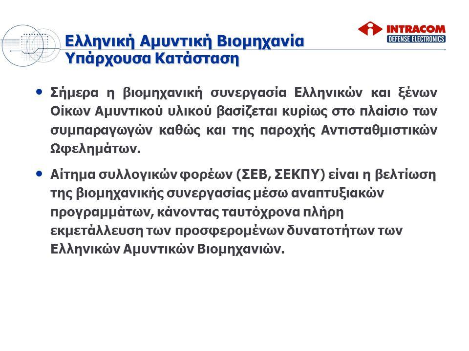 Σήμερα η βιομηχανική συνεργασία Ελληνικών και ξένων Οίκων Αμυντικού υλικού βασίζεται κυρίως στο πλαίσιο των συμπαραγωγών καθώς και της παροχής Αντισταθμιστικών Ωφελημάτων.