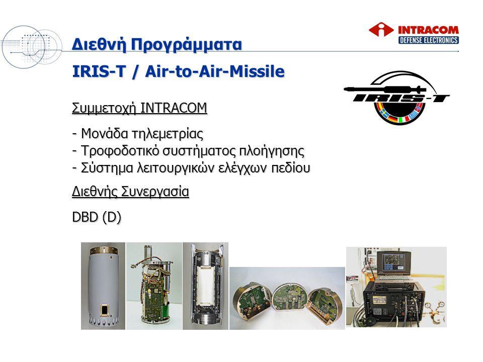 IRIS-T / Air-to-Air-Missile Συμμετοχή INTRACOM - Μονάδα τηλεμετρίας - Τροφοδοτικό συστήματος πλοήγησης - Σύστημα λειτουργικών ελέγχων πεδίου Διεθνής Συνεργασία DBD (D) Διεθνή Προγράμματα