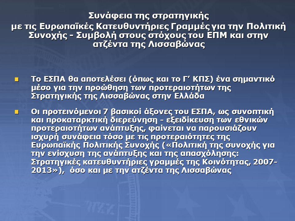 Συνάφεια της στρατηγικής με τις Ευρωπαϊκές Κατευθυντήριες Γραμμές για την Πολιτική Συνοχής - Συμβολή στους στόχους του ΕΠΜ και στην ατζέντα της Λισσαβ