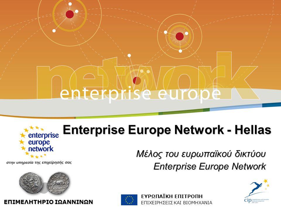ΕΠΙΜΕΛΗΤΗΡΙΟ ΙΩΑΝΝΙΝΩΝ ΕΥΡΩΠΑΪΚΗ ΕΠΙΤΡΟΠΗ ΕΠΙΧΕΙΡΗΣΕΙΣ ΚΑΙ ΒΙΟΜΗΧΑΝΙΑ Enterprise Europe Network - Hellas Μέλος του ευρωπαϊκού δικτύου Enterprise Europ
