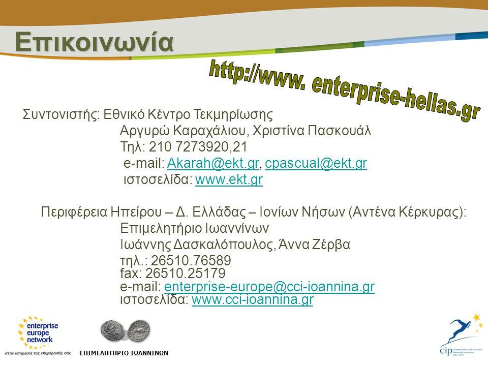 Επικοινωνία Συντονιστής: Εθνικό Κέντρο Τεκμηρίωσης Αργυρώ Καραχάλιου, Χριστίνα Πασκουάλ Τηλ: 210 7273920,21 e-mail: Akarah@ekt.gr, cpascual@ekt.grAkar