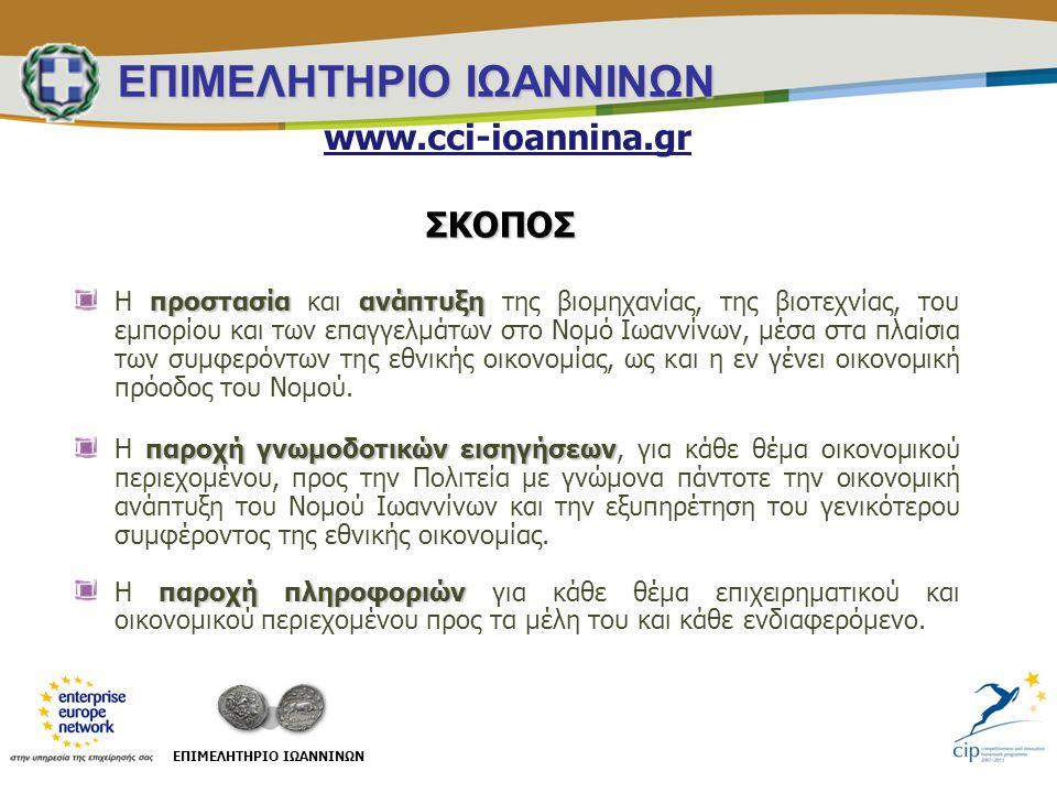 www.cci-ioannina.gr ΕΠΙΜΕΛΗΤΗΡΙΟ ΙΩΑΝΝΙΝΩΝ παροχήπληροφοριών Η παροχή πληροφοριών για κάθε θέμα επιχειρηματικού και οικονομικού περιεχομένου προς τα μέλη του και κάθε ενδιαφερόμενο.