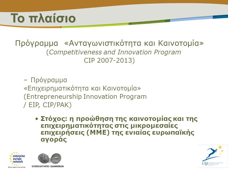 ΕΠΙΜΕΛΗΤΗΡΙΟ ΙΩΑΝΝΙΝΩΝ Το πλαίσιο Πρόγραμμα «Ανταγωνιστικότητα και Καινοτομία» (Competitiveness and Innovation Program CIP 2007-2013) –Πρόγραμμα «Επιχ