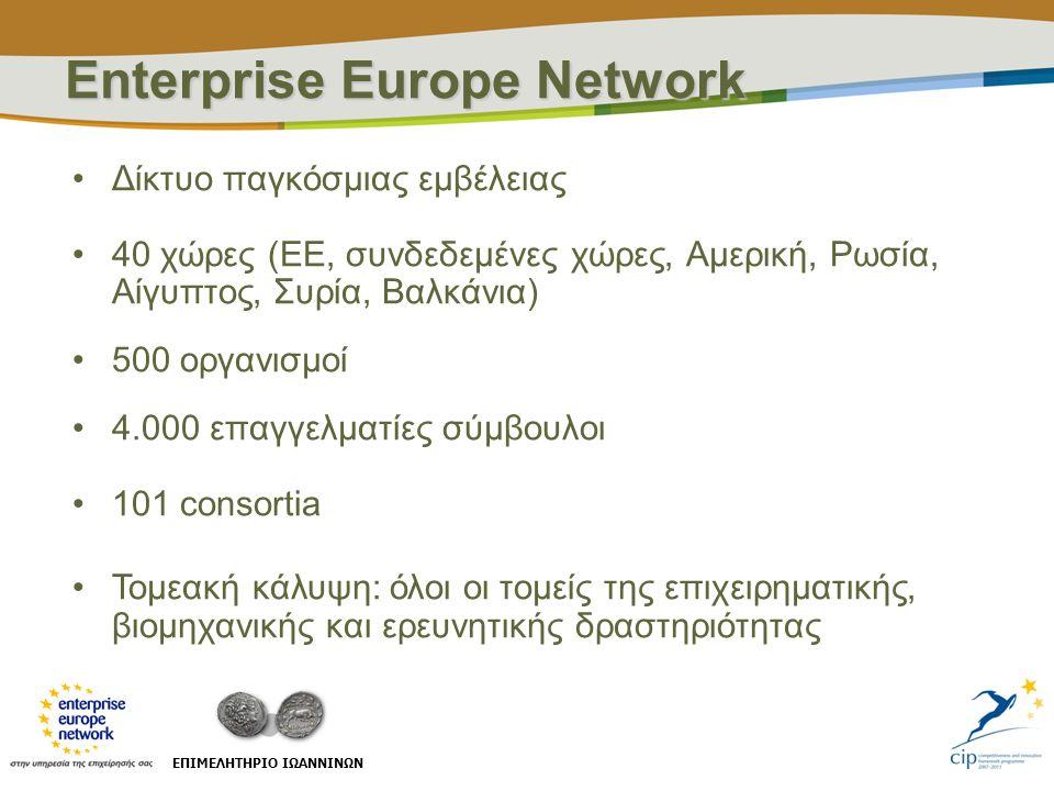 Enterprise Europe Network Δίκτυο παγκόσμιας εμβέλειας 40 χώρες (ΕΕ, συνδεδεμένες χώρες, Αμερική, Ρωσία, Αίγυπτος, Συρία, Βαλκάνια) 500 οργανισμοί 4.00