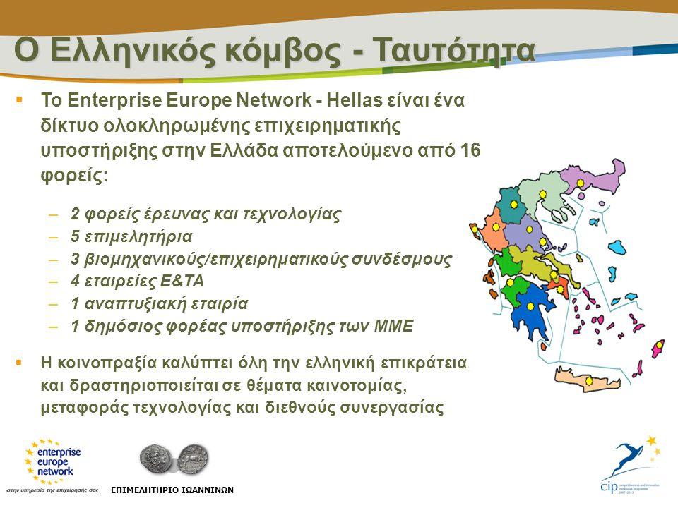Ο Ελληνικός κόμβος - Ταυτότητα  Το Enterprise Europe Network - Hellas είναι ένα δίκτυο ολοκληρωμένης επιχειρηματικής υποστήριξης στην Ελλάδα αποτελού