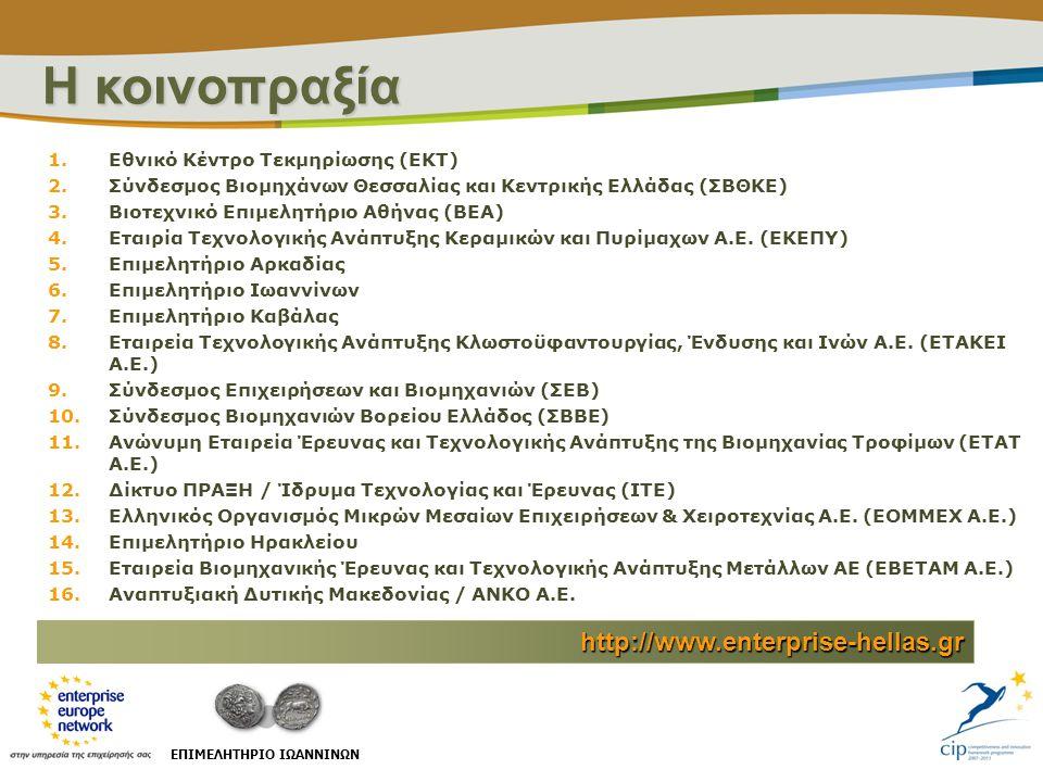 Η κοινοπραξία 1.Εθνικό Κέντρο Τεκμηρίωσης (ΕΚΤ) 2.Σύνδεσμος Βιομηχάνων Θεσσαλίας και Κεντρικής Ελλάδας (ΣΒΘΚΕ) 3.Βιοτεχνικό Επιμελητήριο Αθήνας (ΒΕΑ)