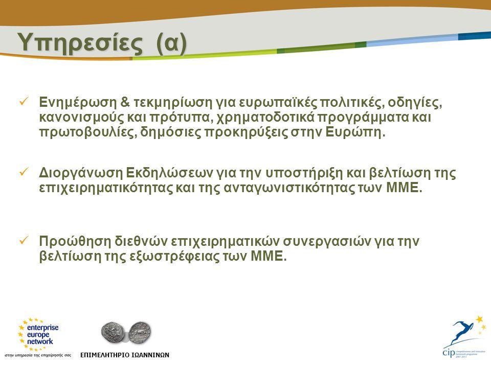 Υπηρεσίες (α) Ενημέρωση & τεκμηρίωση για ευρωπαϊκές πολιτικές, οδηγίες, κανονισμούς και πρότυπα, χρηματοδοτικά προγράμματα και πρωτοβουλίες, δημόσιες