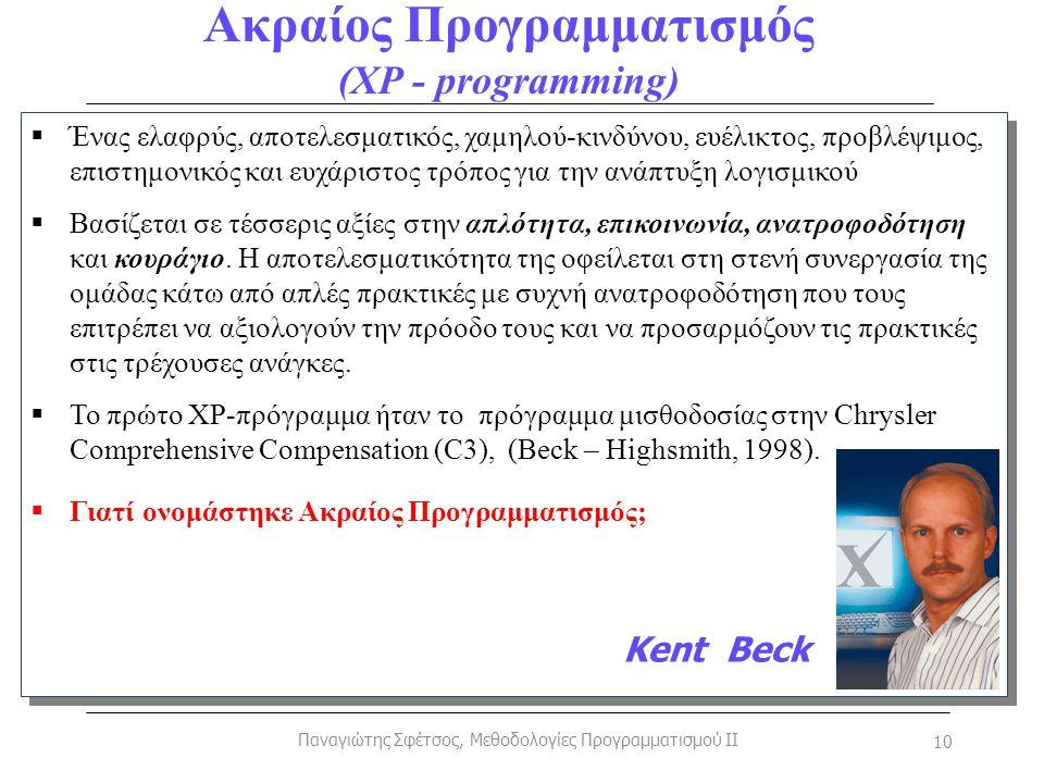 Ακραίος Προγραμματισμός (XP - programming) Παναγιώτης Σφέτσος, Μεθοδολογίες Προγραμματισμού II 10  Ένας ελαφρύς, αποτελεσματικός, χαμηλού-κινδύνου, ε