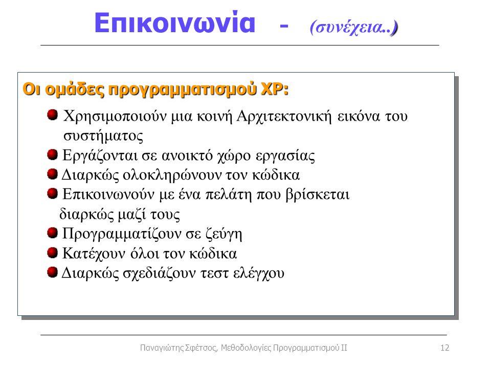 ) Επικοινωνία - (συνέχεια..) Παναγιώτης Σφέτσος, Μεθοδολογίες Προγραμματισμού II12 Οι ομάδες προγραμματισμού XP: Χρησιμοποιούν μια κοινή Αρχιτεκτονική