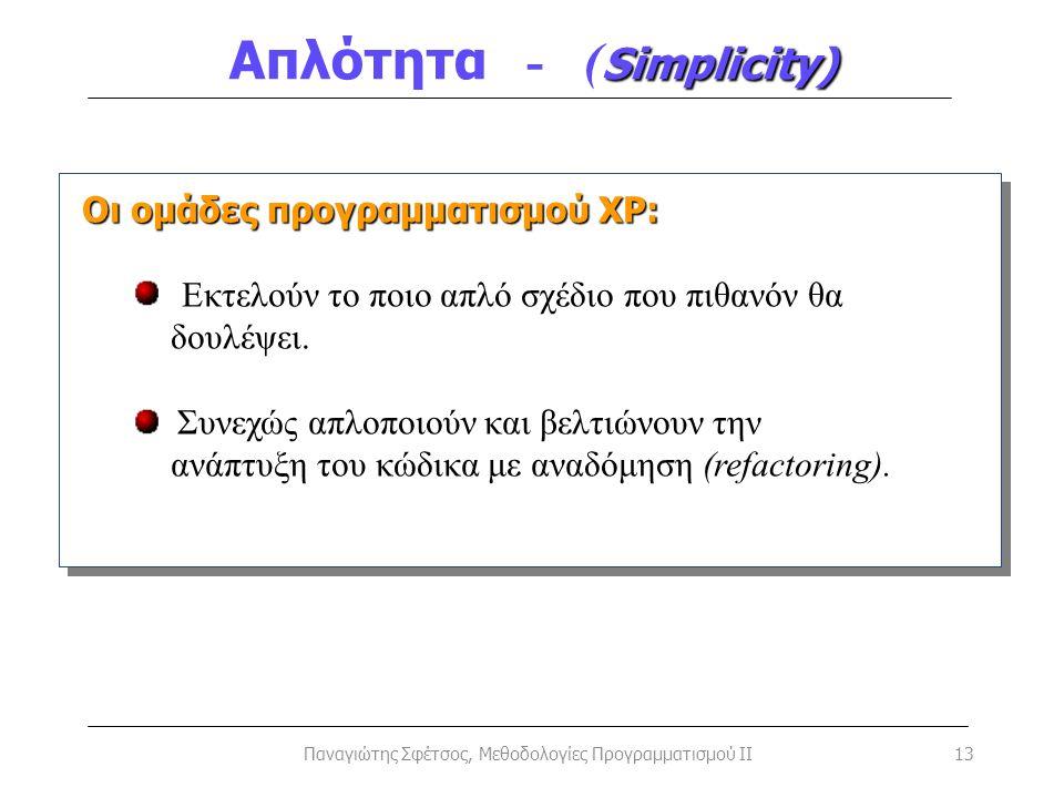 Simplicity) Απλότητα - ( Simplicity) Παναγιώτης Σφέτσος, Μεθοδολογίες Προγραμματισμού II13 Οι ομάδες προγραμματισμού XP: Εκτελούν το ποιο απλό σχέδιο