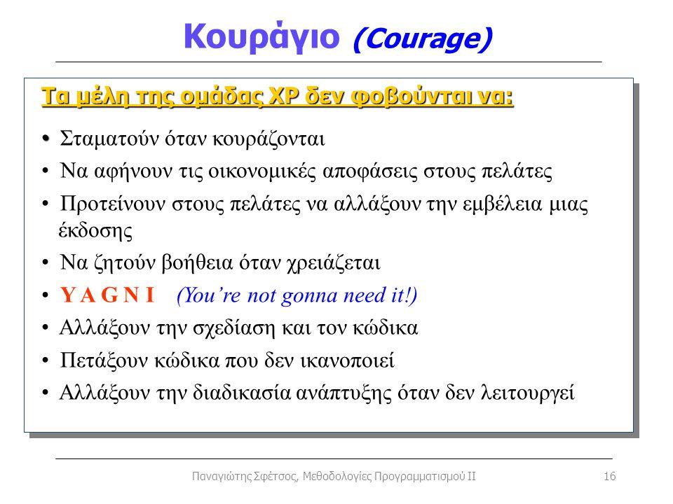 Κουράγιο (Courage) Παναγιώτης Σφέτσος, Μεθοδολογίες Προγραμματισμού II16 Τα μέλη της ομάδας XP δεν φοβούνται να: Σταματούν όταν κουράζονται Να αφήνουν