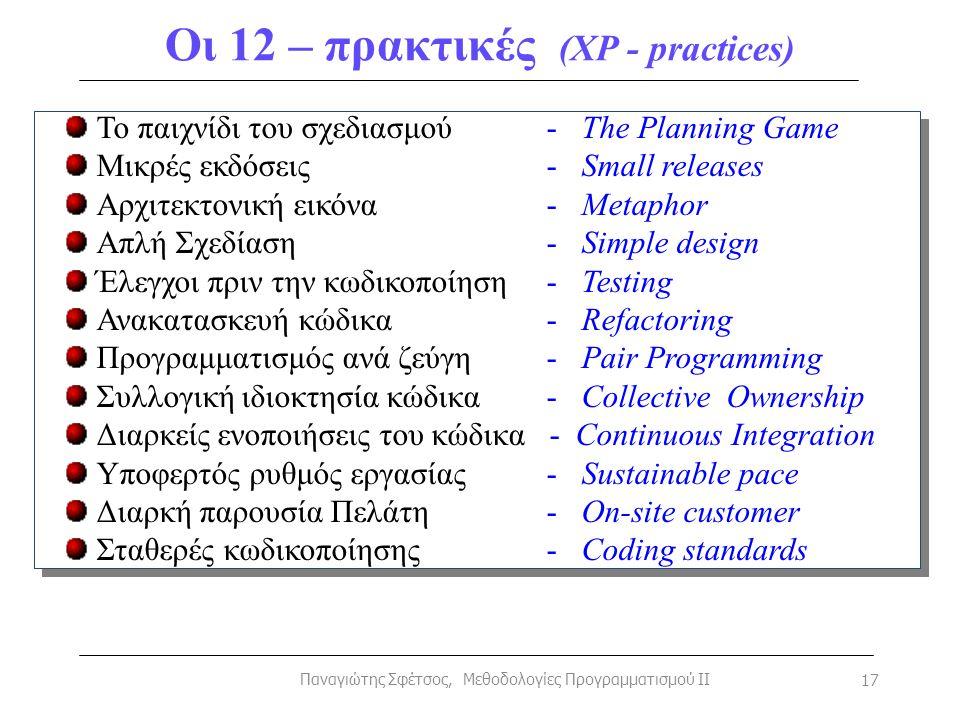 Παναγιώτης Σφέτσος, Μεθοδολογίες Προγραμματισμού ΙΙ Οι 12 – πρακτικές (XP - practices) 17 Το παιχνίδι του σχεδιασμού- The Planning Game Μικρές εκδόσει