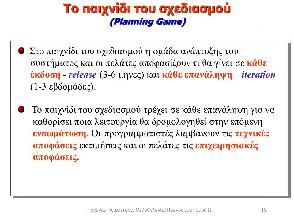 Το παιχνίδι του σχεδιασμού (Planning Game) 19Παναγιώτης Σφέτσος, Μεθοδολογίες Προγραμματισμού II Στο παιχνίδι του σχεδιασμού η ομάδα ανάπτυξης του συσ