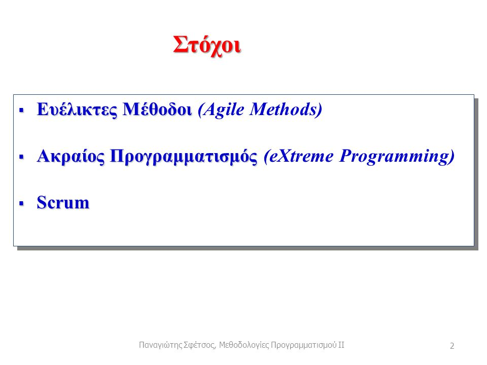  Ευέλικτες Μέθοδοι  Ευέλικτες Μέθοδοι (Agile Methods)  Ακραίος Προγραμματισμός  Ακραίος Προγραμματισμός (eXtreme Programming)  Scrum  Ευέλικτες