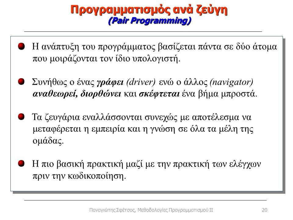 Προγραμματισμός ανά ζεύγη (Pair Programming) 20Παναγιώτης Σφέτσος, Μεθοδολογίες Προγραμματισμού II Η ανάπτυξη του προγράμματος βασίζεται πάντα σε δύο