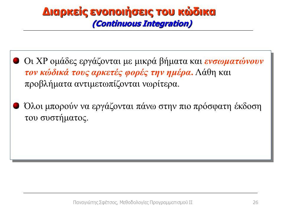 Διαρκείς ενοποιήσεις του κώδικα (Continuous Integration) 26Παναγιώτης Σφέτσος, Μεθοδολογίες Προγραμματισμού II Οι XP ομάδες εργάζονται με μικρά βήματα