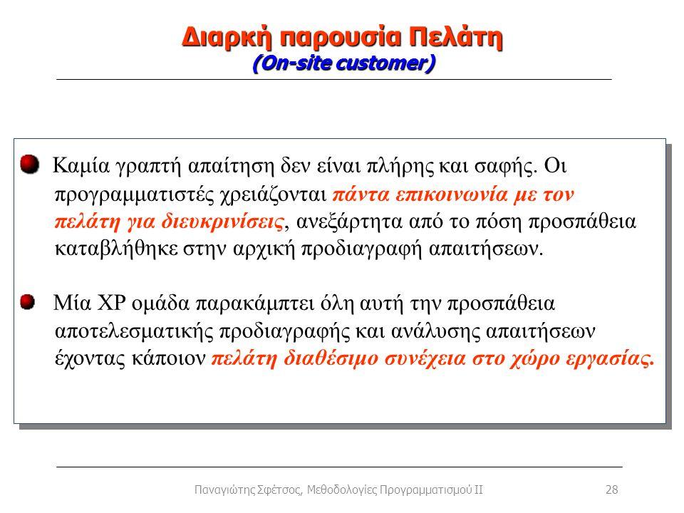 Διαρκή παρουσία Πελάτη (On-site customer) 28Παναγιώτης Σφέτσος, Μεθοδολογίες Προγραμματισμού II Καμία γραπτή απαίτηση δεν είναι πλήρης και σαφής. Οι π