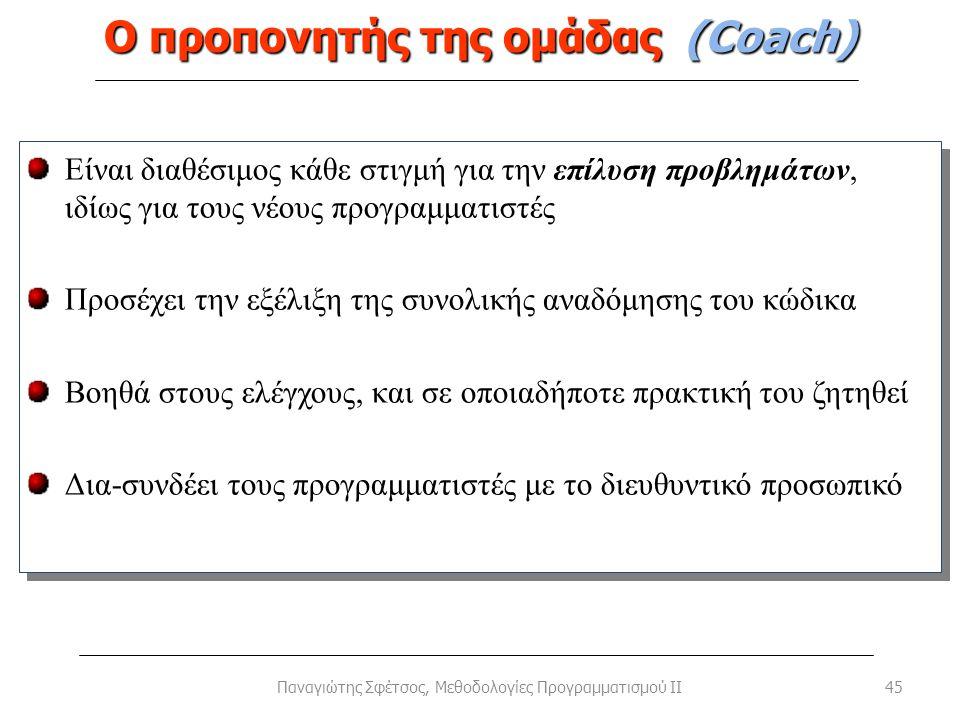 Ο προπονητής της ομάδας (Coach) 45Παναγιώτης Σφέτσος, Μεθοδολογίες Προγραμματισμού II Είναι διαθέσιμος κάθε στιγμή για την επίλυση προβλημάτων, ιδίως