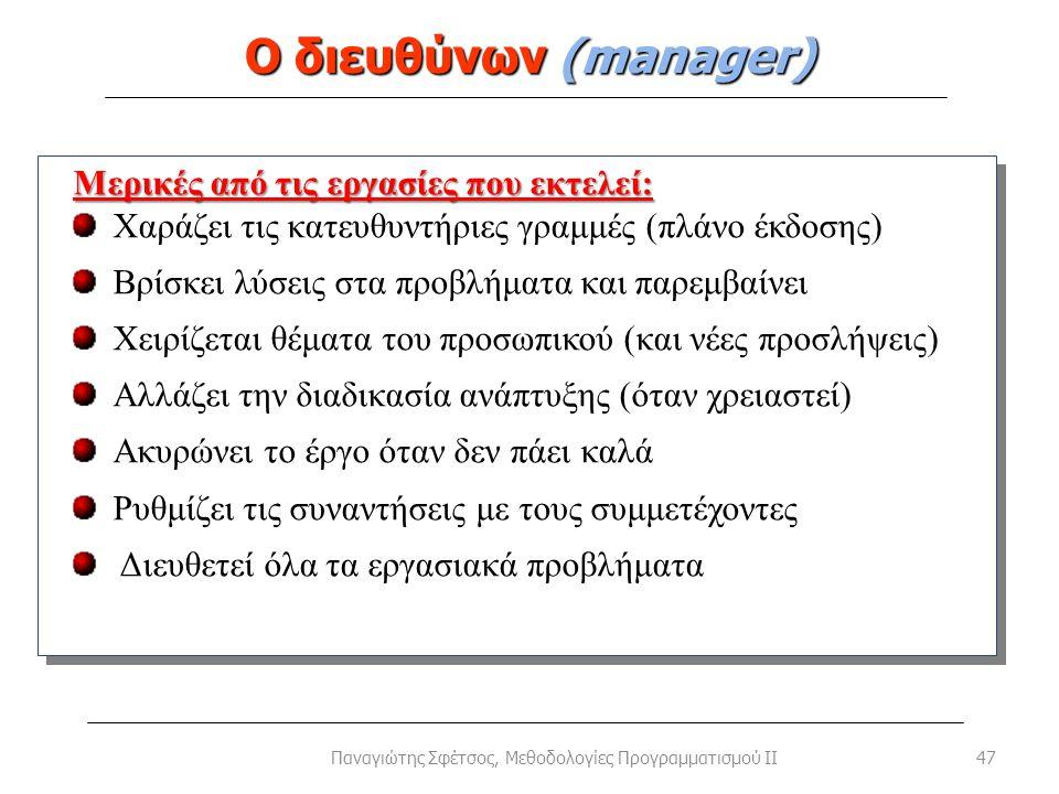 Ο διευθύνων (manager) 47Παναγιώτης Σφέτσος, Μεθοδολογίες Προγραμματισμού II Μερικές από τις εργασίες που εκτελεί: Χαράζει τις κατευθυντήριες γραμμές (