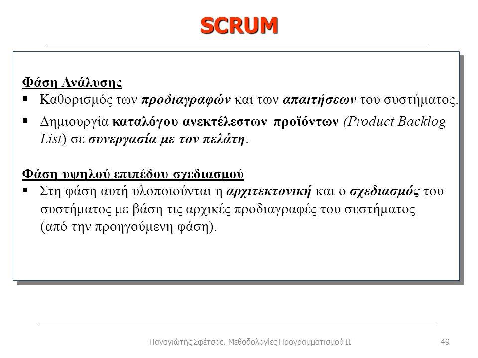 SCRUM 49Παναγιώτης Σφέτσος, Μεθοδολογίες Προγραμματισμού II Φάση Ανάλυσης  Καθορισμός των προδιαγραφών και των απαιτήσεων του συστήματος.  Δημιουργί