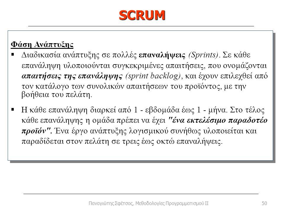 SCRUM 50Παναγιώτης Σφέτσος, Μεθοδολογίες Προγραμματισμού II Φάση Ανάπτυξης  Διαδικασία ανάπτυξης σε πολλές επαναλήψεις (Sprints). Σε κάθε επανάληψη υ