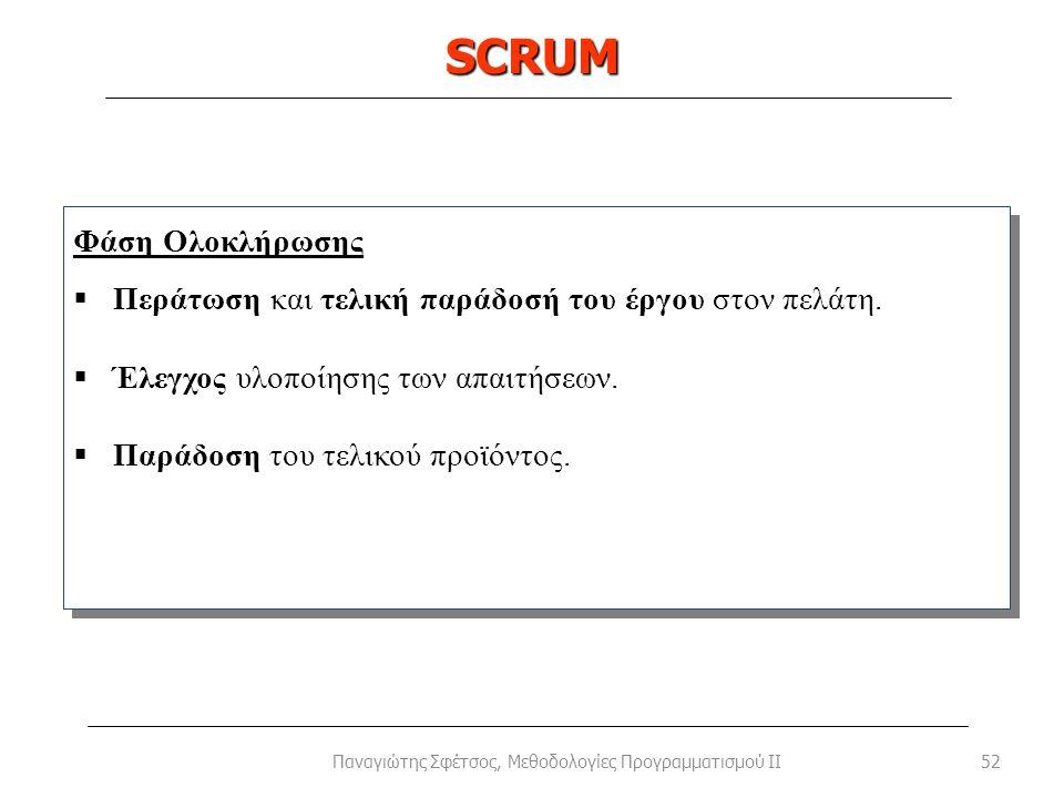 SCRUM 52Παναγιώτης Σφέτσος, Μεθοδολογίες Προγραμματισμού II Φάση Ολοκλήρωσης  Περάτωση και τελική παράδοσή του έργου στον πελάτη.  Έλεγχος υλοποίηση