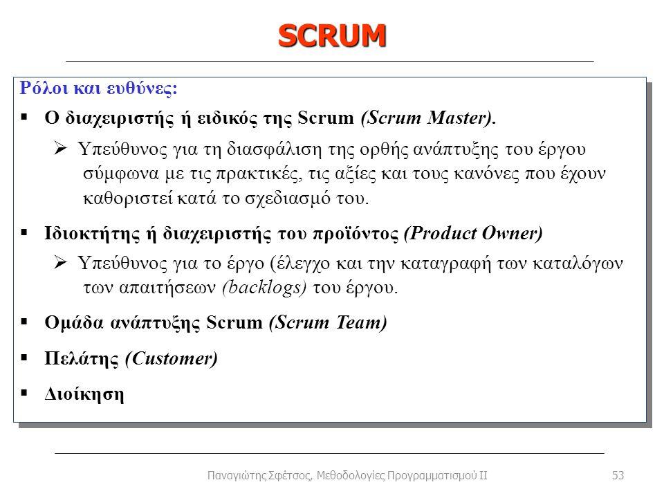 SCRUM 53Παναγιώτης Σφέτσος, Μεθοδολογίες Προγραμματισμού II Ρόλοι και ευθύνες:  Ο διαχειριστής ή ειδικός της Scrum (Scrum Master).  Υπεύθυνος για τη