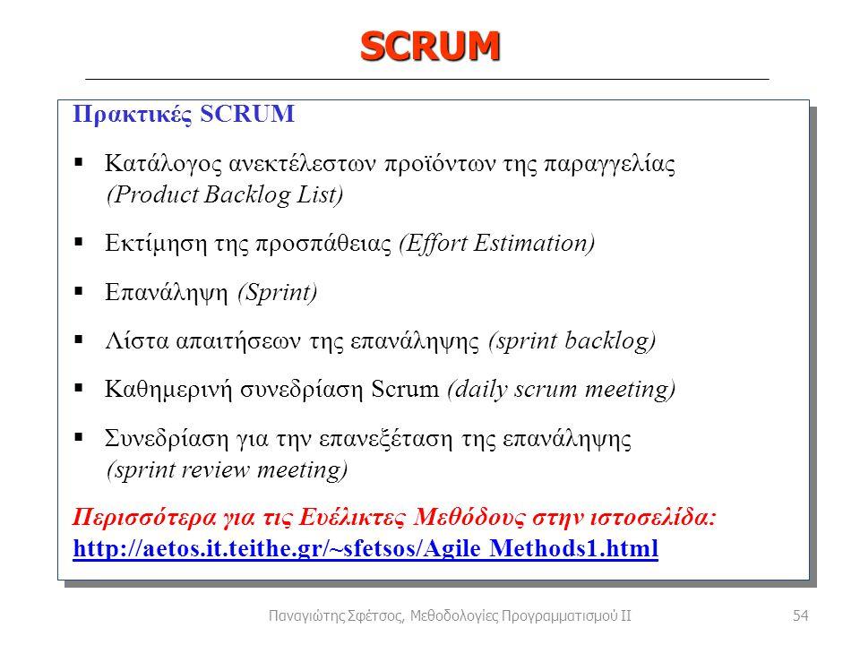 SCRUM 54Παναγιώτης Σφέτσος, Μεθοδολογίες Προγραμματισμού II Πρακτικές SCRUM  Κατάλογος ανεκτέλεστων προϊόντων της παραγγελίας (Product Backlog List)