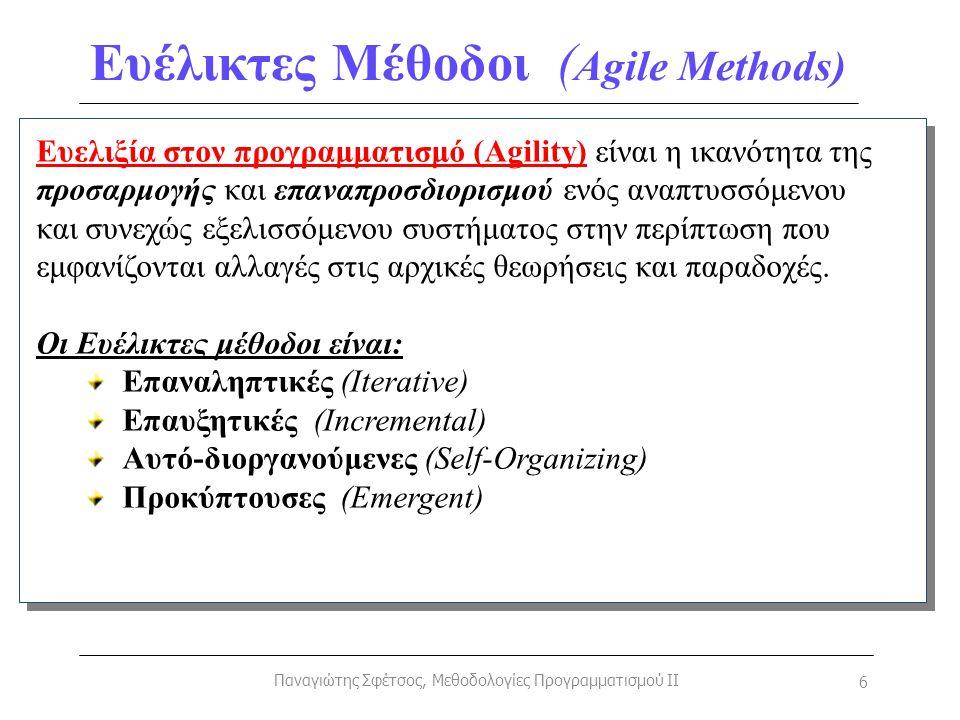 Ευέλικτες Μέθοδοι ( Agile Methods) Παναγιώτης Σφέτσος, Μεθοδολογίες Προγραμματισμού II 6 Ευελιξία στον προγραμματισμό (Agility) είναι η ικανότητα της