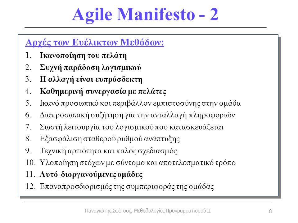 Agile Manifesto - 2 Αρχές των Ευέλικτων Μεθόδων: 1. Ικανοποίηση του πελάτη 2. Συχνή παράδοση λογισμικού 3. Η αλλαγή είναι ευπρόσδεκτη 4. Καθημερινή συ