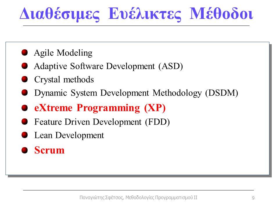 Διαθέσιμες Ευέλικτες Μέθοδοι Παναγιώτης Σφέτσος, Μεθοδολογίες Προγραμματισμού II 9 Agile Modeling Adaptive Software Development (ASD) Crystal methods