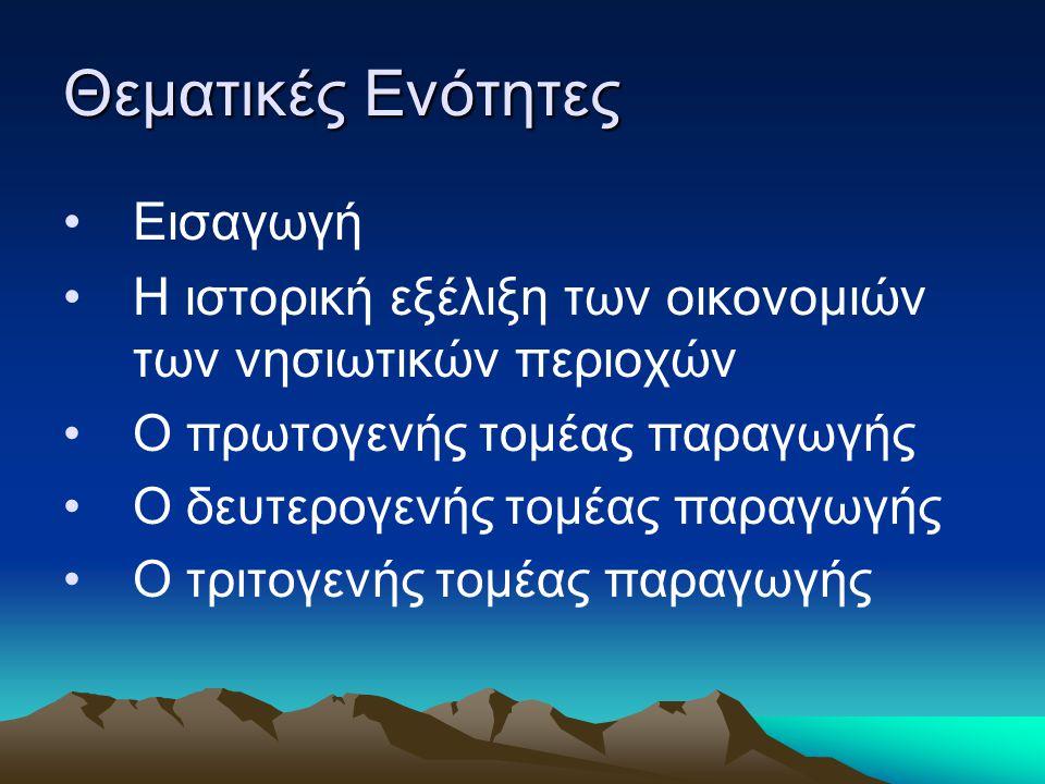 Το πρόβλημα του νερού Όλα σχεδόν τα ελληνικά νησιά αντιμετωπίζουν αυξημένες ανάγκες σε νερό, όχι μόνο λόγω της αύξησης του πληθυσμού κατά τους καλοκαιρινούς μήνες τουρισμού, αλλά και λόγω της μείωση της διαθέσιμης ποσότητας νερού.