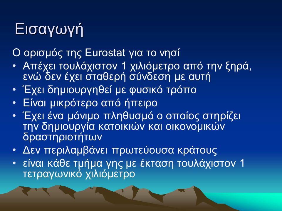 Τα νησιά της Ελλάδας: Βρίσκονται ανάμεσα σε τρεις ηπείρους (Ευρώπη, Αφρική, Ασία) Παρουσιάζουν διαφοροποίηση τόσο ως προς την έκταση και τη γεωμορφολογία όσο και ως προς τα κοινωνικοοικονομικά στοιχεία Καταλαμβάνει το 18,8% του συνολικού ελληνικού εδάφους.