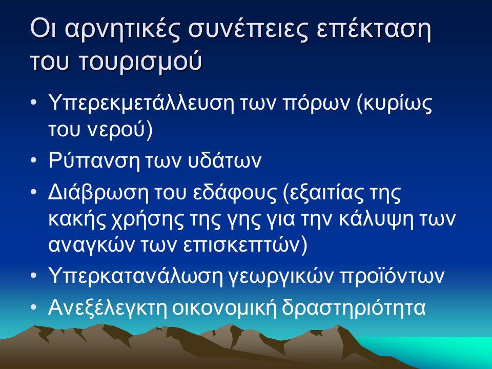 Οι αρνητικές συνέπειες επέκταση του τουρισμού Υπερεκμετάλλευση των πόρων (κυρίως του νερού) Ρύπανση των υδάτων Διάβρωση του εδάφους (εξαιτίας της κακή