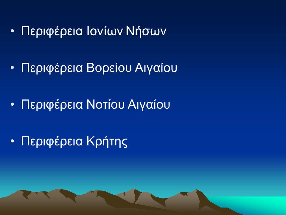 Περιφέρεια Ιονίων Νήσων Περιφέρεια Βορείου Αιγαίου Περιφέρεια Νοτίου Αιγαίου Περιφέρεια Κρήτης