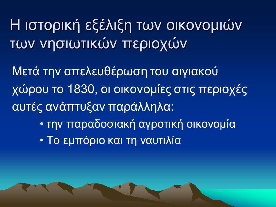 Βιβλιογραφία http://el.wikipedia.org/wiki/Νησιά_Αιγαίου_ Πελάγουhttp://el.wikipedia.org/wiki/Νησιά_Αιγαίου_ Πελάγου http://www.e-ionia.gr/ http://europa.eu http://www.youreuropemap.com/http://www.youreuropemap.com/ http://www.ecb.int/http://www.ecb.int/ Http://www.infosoc.gr