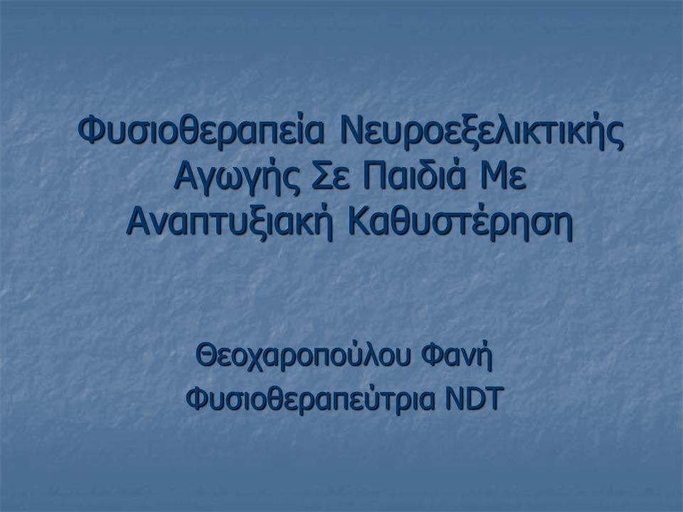 Φυσιοθεραπεία Νευροεξελικτικής Αγωγής Σε Παιδιά Με Αναπτυξιακή Καθυστέρηση Θεοχαροπούλου Φανή Φυσιοθεραπεύτρια NDT