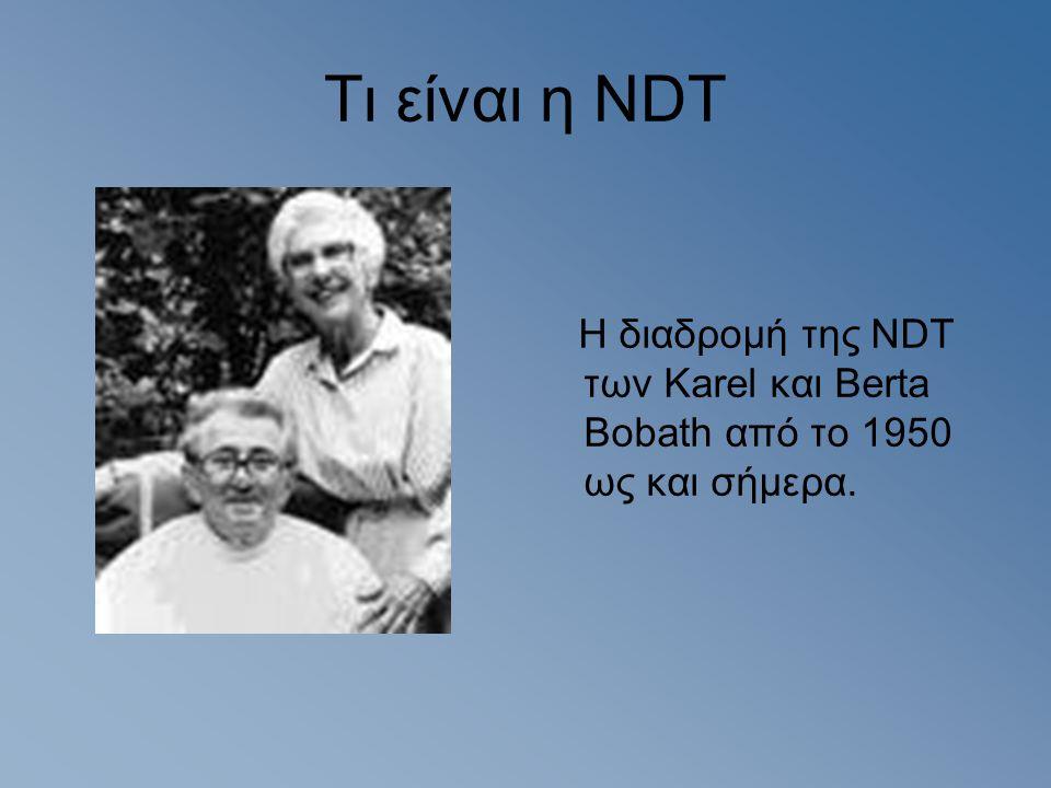 Τι είναι η NDT Η διαδρομή της NDT των Karel και Berta Bobath από το 1950 ως και σήμερα.