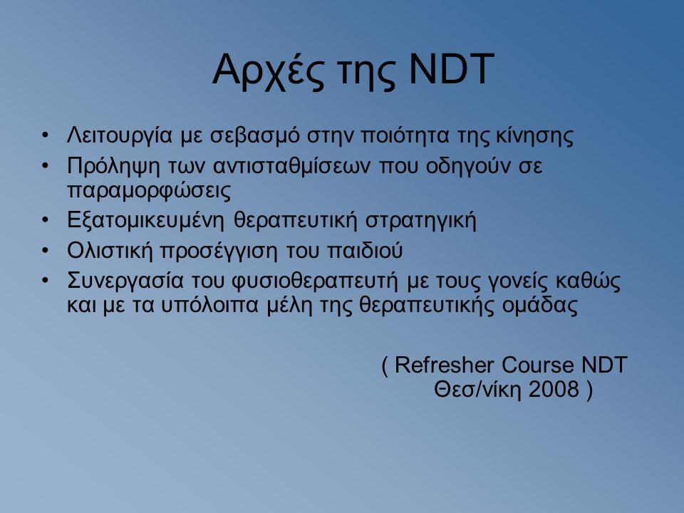 Αρχές της NDT Λειτουργία με σεβασμό στην ποιότητα της κίνησης Πρόληψη των αντισταθμίσεων που οδηγούν σε παραμορφώσεις Εξατομικευμένη θεραπευτική στρατ