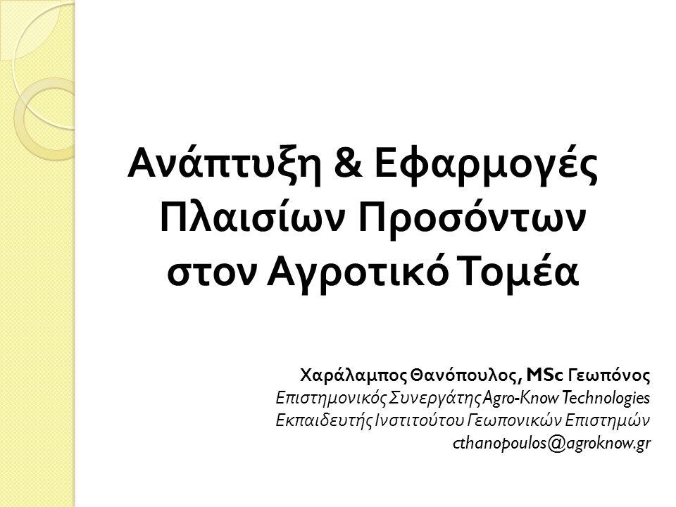 Ανάπτυξη & Εφαρμογές Πλαισίων Προσόντων στον Αγροτικό Τομέα Χαράλαμπος Θανόπουλος, MSc Γεωπόνος Επιστημονικός Συνεργάτης Agro-Know Technologies Εκπαιδευτής Ινστιτούτου Γεωπονικών Επιστημών cthanopoulos@agroknow.gr
