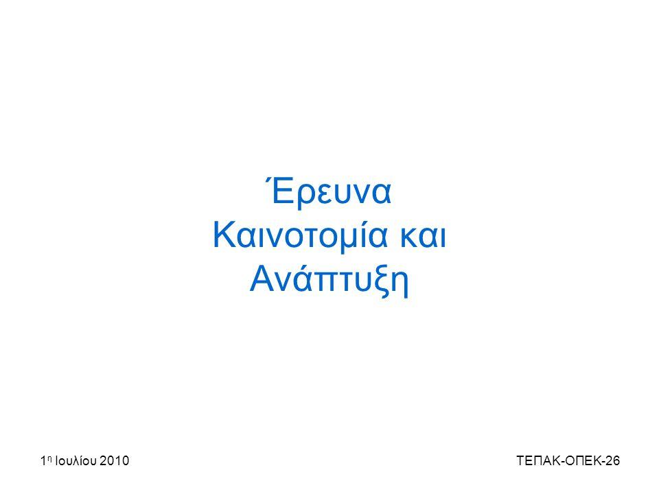 1 η Ιουλίου 2010ΤΕΠΑΚ-ΟΠΕΚ-26 Έρευνα Καινοτομία και Ανάπτυξη